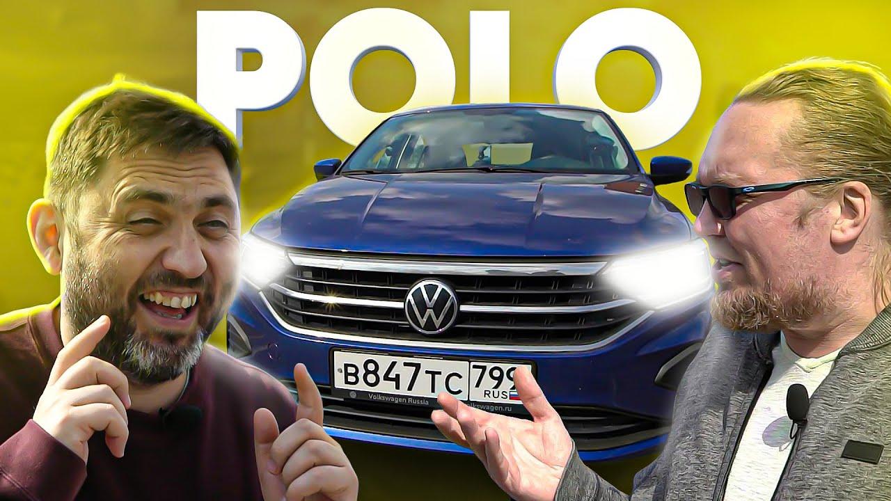 Новый VW Polo - Большой тест-драйв