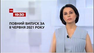 Новини України та світу | Випуск ТСН.19:30 за 8 червня 2021 року