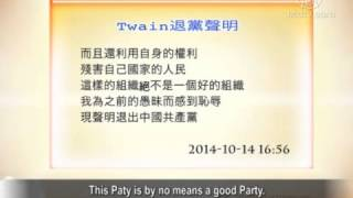 Tuidang - Quiting the Chinese Communist Party October 20.