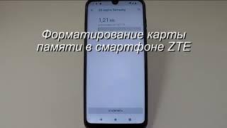 Форматирование карты памяти в смартфоне ZTE