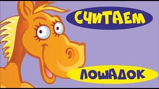 Развивающий мультфильм для детей от 12 до 36 месяцев HD студии Яркие Краски. Считаем лошадок