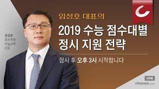 [조선라이브] 2019수능 점수대별 정시 지원 전략 / 조선일보