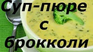 Жиросжигающий суп Суп-пюре с брокколи