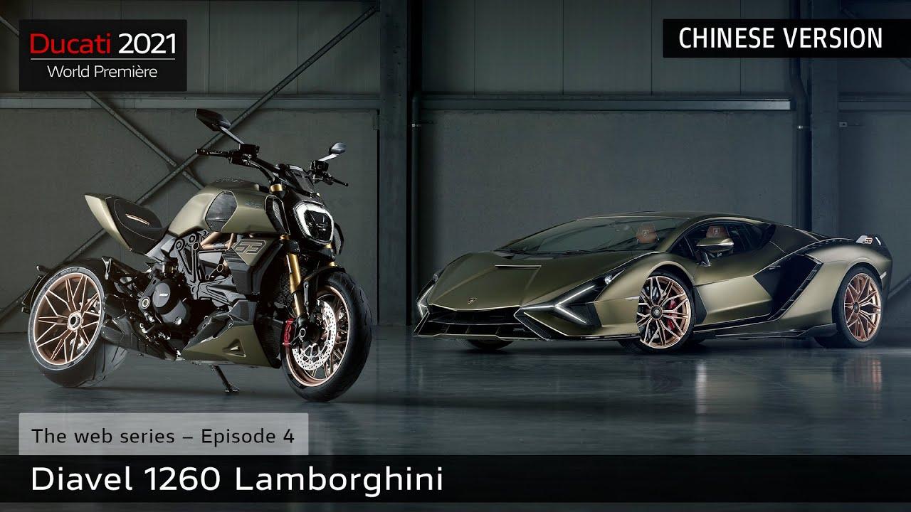 (CIN) Ducati World Première Episode 4 | Diavel 1260 Lamborghini