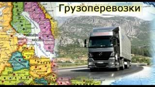 Грузоперевозки грузчики переезды Донецк Украина Россия
