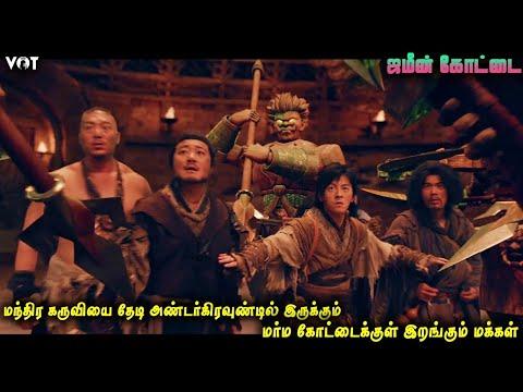 Download பூமிக்கு அடியில் மாய கோட்டை, ஒவ்வொரு தளத்திலும் உயிர் பறிக்கும் ஆபத்து   Sci-Fi   Voice over tamil