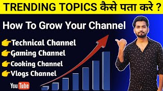 Trending Topics kaise pta kare | How to Grow Youtube Channel - Gaming, Technical, Cooking