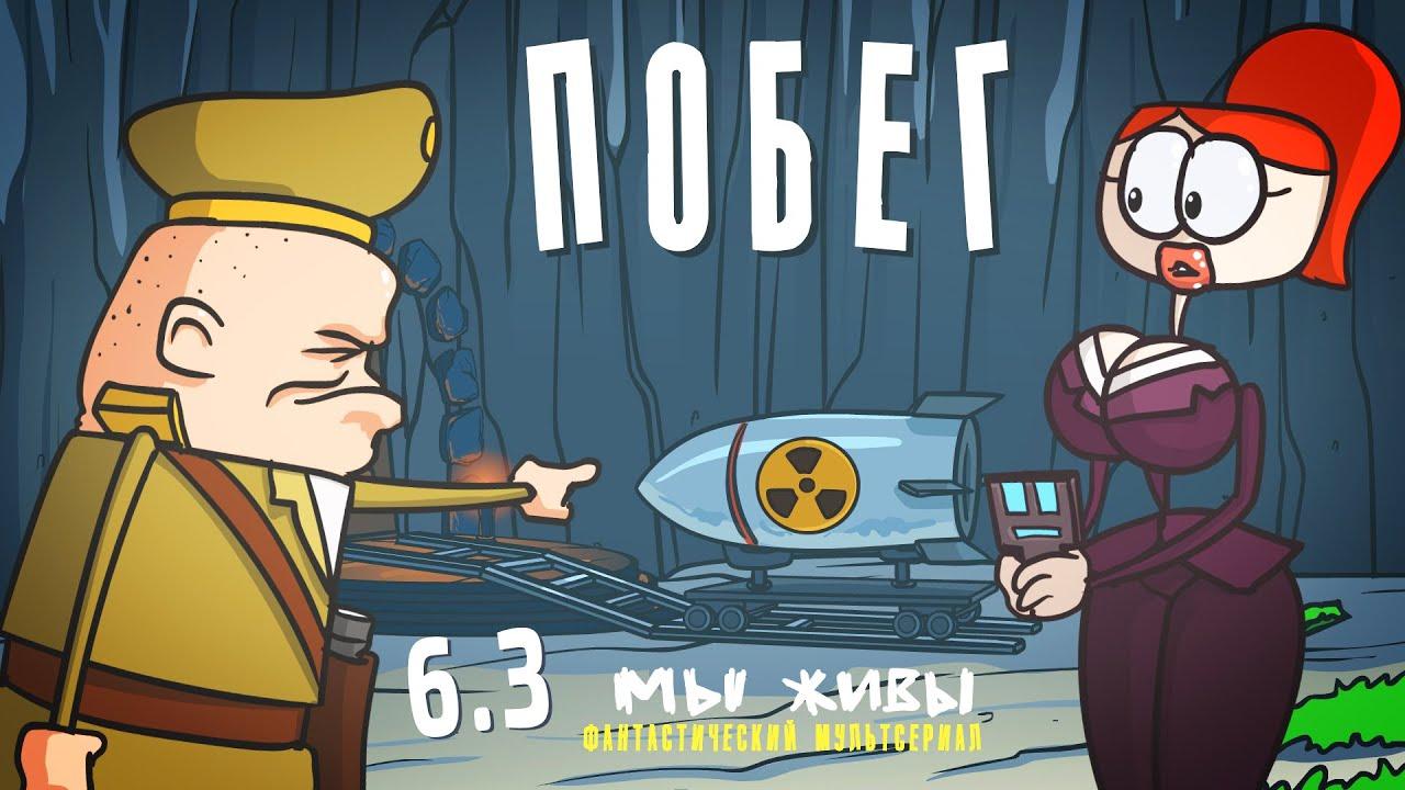 Мы живы: Побег (Эпизод 6.3) Мультсериал | Анимация | мультики про танки