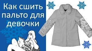Костюм снегурочки. Как сшить белое пальто для девочки из кашемира