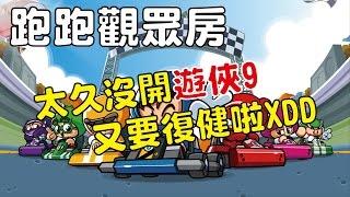 【Yue】跑跑觀眾房 | 太久沒開遊俠9 又要復健啦XDD 2016/11/29