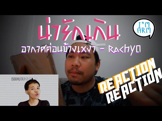 RachYO-อากาศค่อนข้างเหงา | Reaction  น่ารักอ่ะ EP.3 By แอมอาม