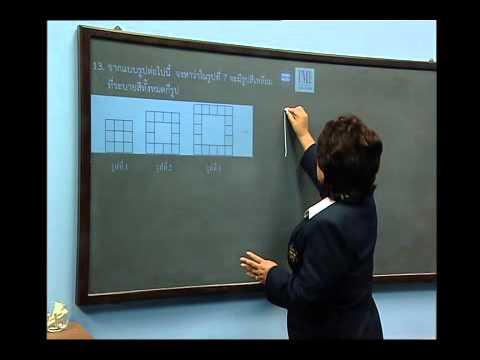 เฉลยข้อสอบ TME คณิตศาสตร์ ปี 2553 ชั้น ป.3 ข้อที่ 13