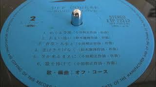 オフコース SONG IS LOVE (1976) Side-B 1. めぐる季節 2. おもい違い...