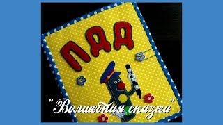 Лэпбук ПДД №2.Lapbook