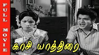 Kasi Yathirai Full Movie HD   V. K. Ramasamy   Manorama   Gandhimathi   Tamil Old Hits