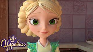 Царевны 👑 Большой сборник про Василису | Мультфильмы для девочек
