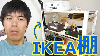 IKEA棚めちゃ使える!仕事機材を収納してみた! thumbnail
