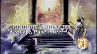 Леонард Равенхилл,,Судилище Христово,,