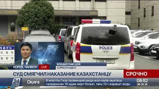 Суд смягчил наказание казахстанцу, сбившему ребенка в Южной Корее
