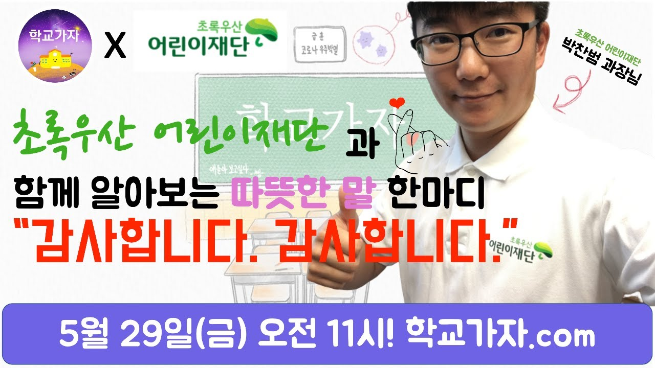"""[학교가자] 초록우산 어린이재단 과  함께 알아보는 따뜻한 말 한마디 """"감사합니다. 감사합니다."""""""