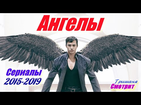 Ангелы. Лучшие сериалы про ангелов с 2015 по 2019 год. Angels. TV  Series From 2015 To 2019.