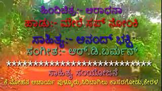 mere sapnonki rani karaoke with Kannada lyrics