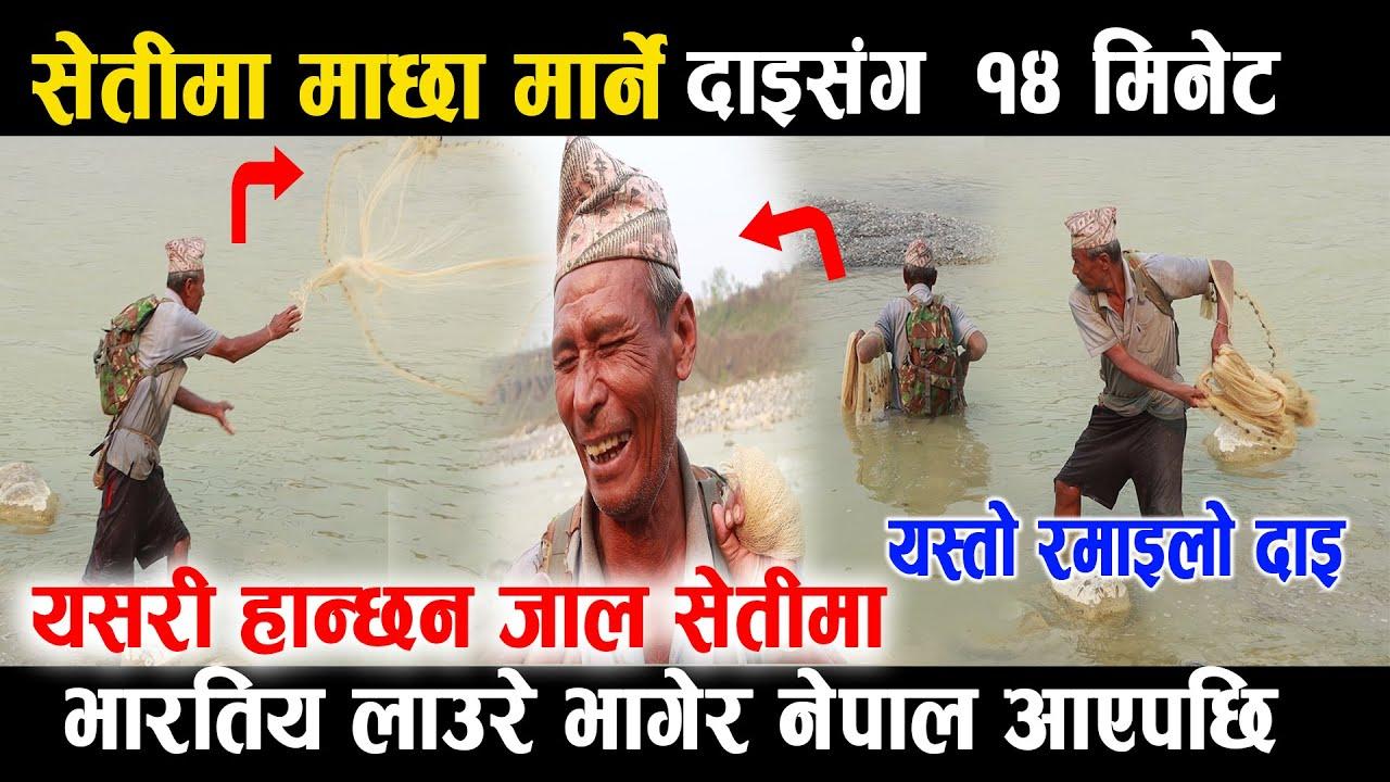 सेतीमा माछामार्ने दाइसंग १४ मिनेट ! भारतिय लाहुरे भएका दाई कसरी भागेर नेपाल आए |कति पर्यो माछा