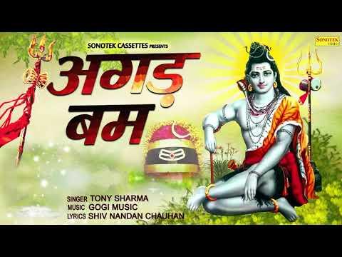 Agad Bam   अगड़ बम   Tony Sharma   Latest Bam lehari Bhajan   Bhole Baba Dj Song   Trimurti