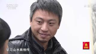 [远方的家]最美是家乡——江西 鄱阳湖畔的瑰宝 星子金星砚| CCTV中文国际 - YouTube