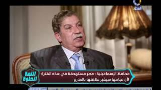 بالفيديو.. محافظ الإسماعيلية: مصر لديها مشاكل في الإدارة والرؤى الجيدة