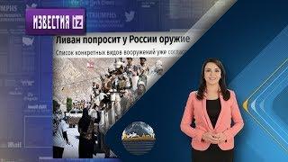 برنامج الصفحة الأولى | الحريري يبدأ زيارة رسمية إلى روسيا | حلقة 2017.9.11