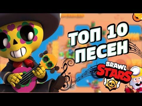 ТОП 10 ПЕСЕН ПРО Brawl Stars! // Песни Brawl Stars // Топ 10 песен по бравл старс