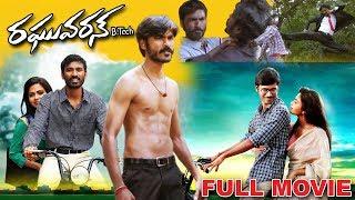 Raghuvaran B.Tech Telugu Full Movie || Dhanush, Amala Paul || Telugu Movies