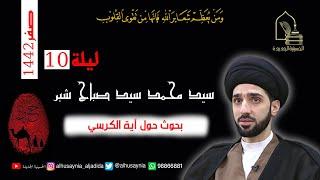 سيد محمد شبر  ليلة 10 صفر ١٤٤٢ بث مباشر