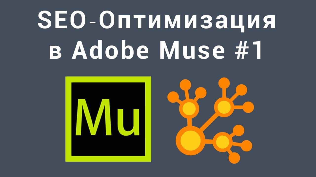Seo оптимизация в adobe muse скачать прямой ссылкой с сайта