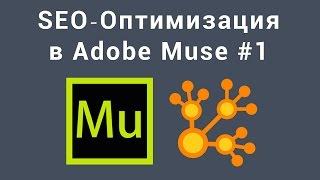 SEO Оптимизация в Adobe Muse (Часть 1)(, 2015-04-07T17:07:52.000Z)