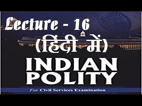 P/16 Indian Constitution : Parliamentary System (संसदीय प्रण