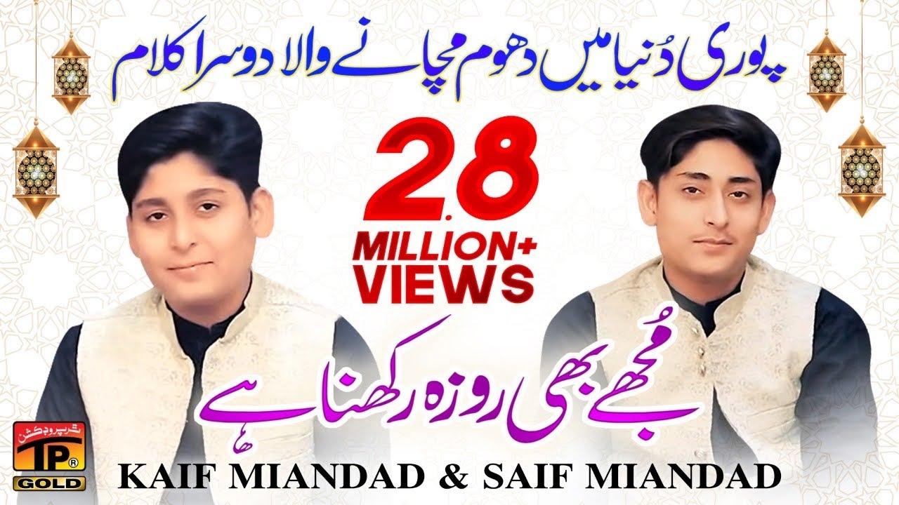 Download New Naat 2019 - Mujhe Bhi Roza Rakhna Hai | Kaif Miandad & Saif Miandad | Official Video
