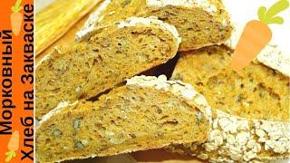 ПЕКУ ЕГО ОЧЕНЬ ЧАСТО Хлеб на закваске с морковью и семечками Морковный хлеб Carrot Bread