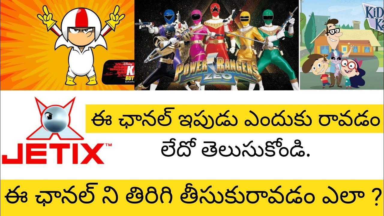 Download Why Jetix Channel is Stopped ? in telugu