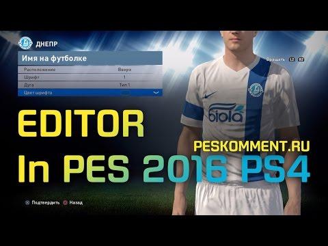 Как вставить форму в PES 2016 на PS4?