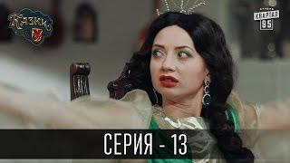 Сказки У / Казки У - 2 сезон, 13 серия | Сериал Комедия