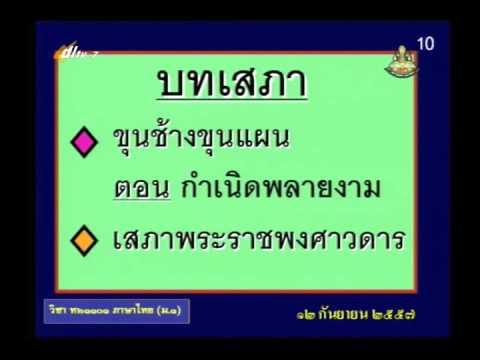 046B+7120957+ท+กาพย์เรื่องพระไชยสุริยา+thaim1+dl57t1