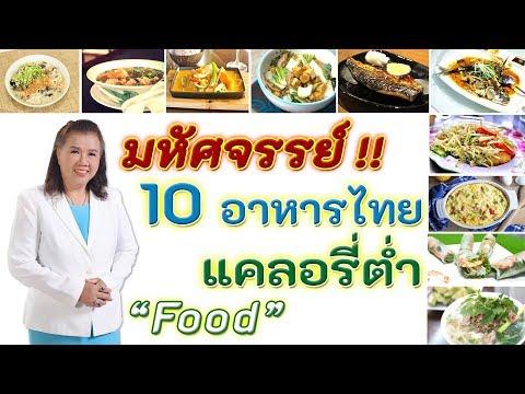มหัศจรรย์!! 10 ชนิดอาหารไทยแคลอรี่ต่ำที่คุณควรรู้ | food | พี่ปลา Healthy Fish