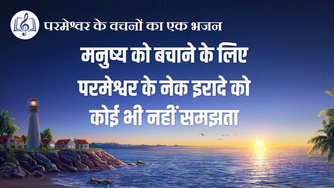 मनुष्य को बचाने के लिए परमेश्वर के नेक इरादे को कोई भी नहीं समझता | Hindi Christian Song With Lyrics