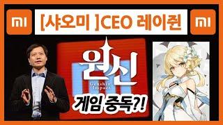 샤오미 CEO 원신 게임 중독?!! 원신   Gensh…