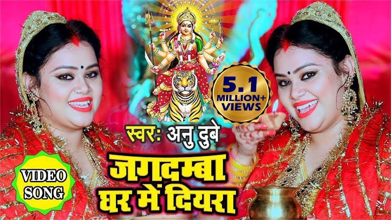 Download जगदम्बा घर में दियरा #पारम्परिक गाँव घर में गायी जाने वाली देवी गीत #अनु दुबे #Bhojpuri #VIDEO SONG