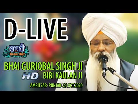 D-Live-Bhai-Guriqbal-Singh-Ji-Bibi-Kaulan-Ji-From-Amritsar-Punjab-23-October-2020
