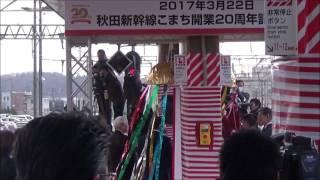 秋田新幹線こまち開業20周年
