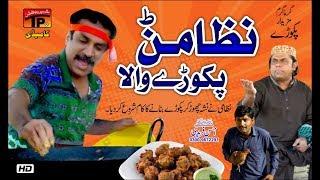 Nizamarn Pakoray Wala  Akram Nizami  TP Comedy
